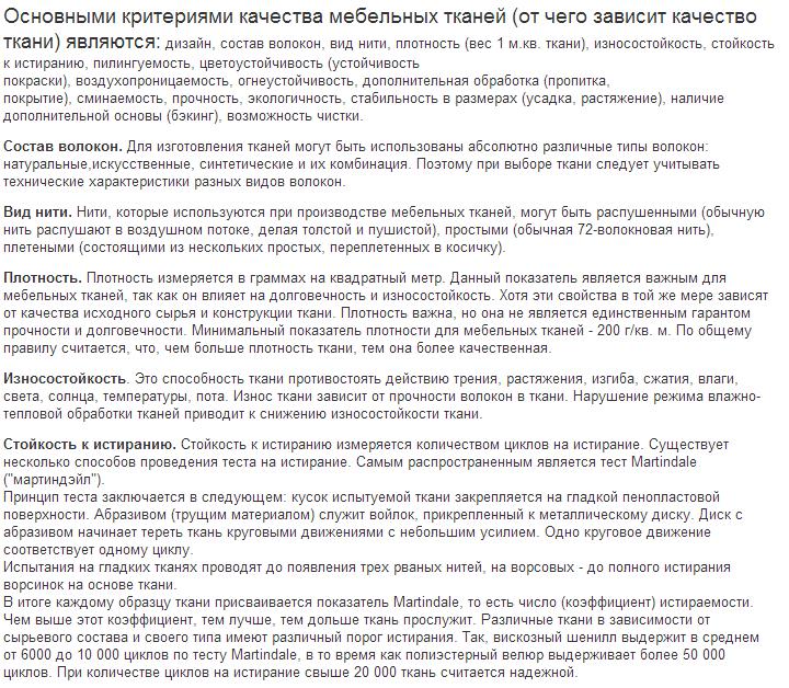 Ткани в Украине