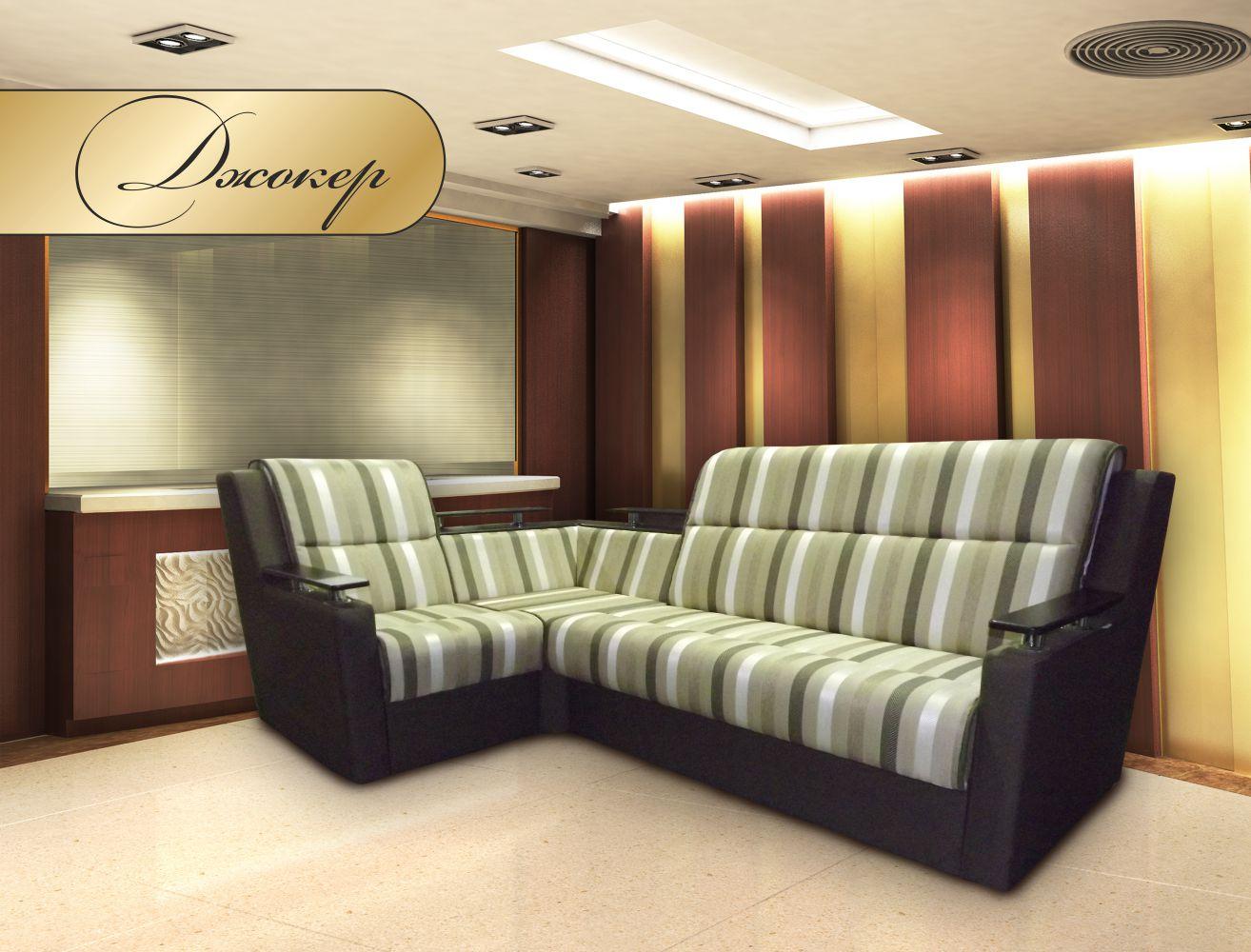 угловой диван джокер мкс купить диван с доставкой по киеву и украине