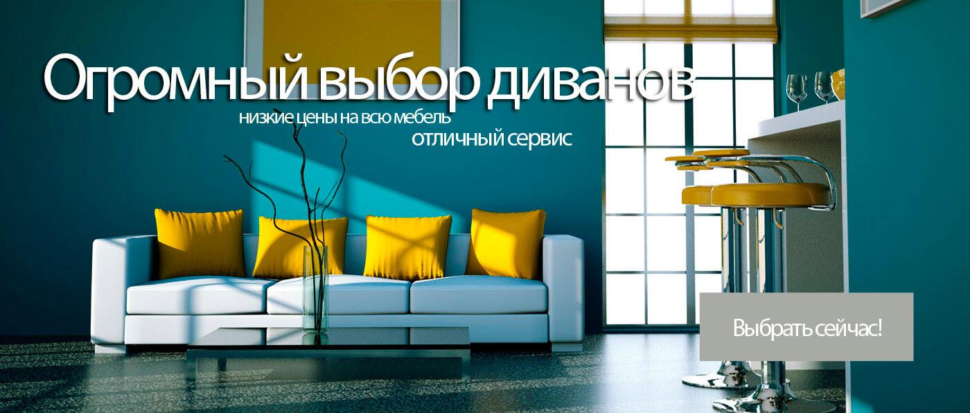 Огромный выбор мягкой мебели!