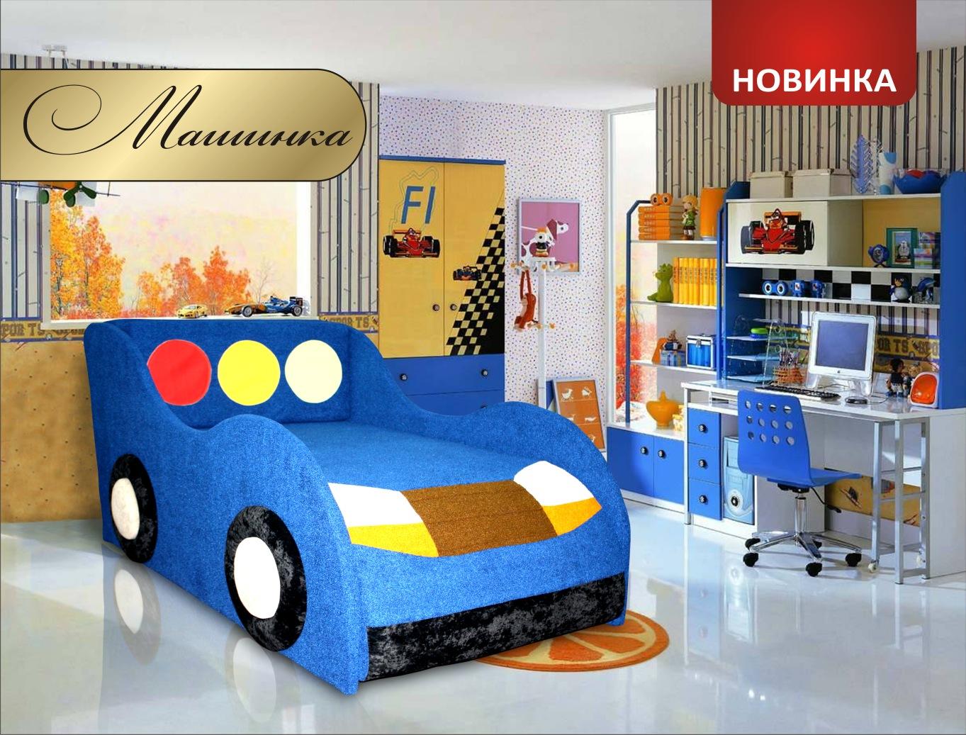 """Детский диван малютка """"Машинка"""" МКС"""