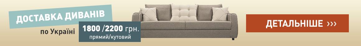 Доставка дивани