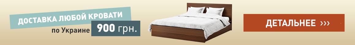 Доставка кроватей