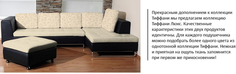 Ткань Тиффани люкс